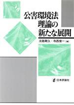 公害環境法理論の新たな展開(単行本)