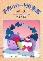 手作りカード倶楽部 秋・冬(秋・冬)(単行本)
