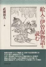絵入り伊曽保物語を読む(単行本)