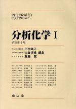 分析化学(INTEGRATED ESSENTIALS)(1)(単行本)