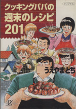 クッキングパパの週末のレシピ201(講談社+α文庫)(文庫)