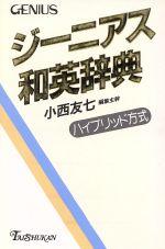 ジーニアス和英辞典(単行本)