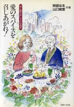 愛のスパイスを召しあがれ! 母と娘のおしゃれな食卓(単行本)