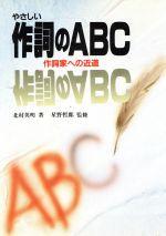 やさしい作詞のABC 作詞家への近道(単行本)
