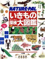 いきもの探検大図鑑 NATURE‐PAL(児童書)