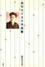 吉行エイスケ作品集(単行本)