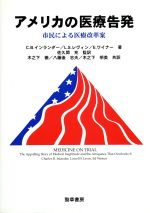 アメリカの医療告発 市民による医療改革案(単行本)