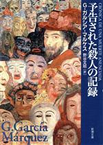 予告された殺人の記録(新潮文庫)(文庫)
