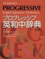 プログレッシブ英和中辞典(単行本)