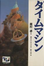 タイムマシン(痛快 世界の冒険文学2)(児童書)