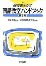 個性を生かす国語教室ハンドブック(国語教室ハンドブック第3集)(3)(単行本)
