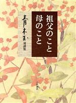 祖父のこと 母のこと 青木玉対談集(単行本)
