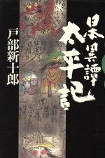 日本異譚太平記(単行本)