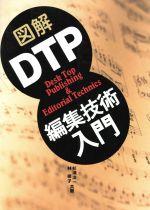 図解 DTP編集技術入門(単行本)