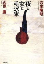 夜と女と毛沢東(単行本)