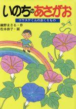 いのちのあさがお コウスケくんのおくりもの(綾野まさるのドキュメンタル童話シリーズ)(児童書)
