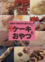 小林カツ代のすぐ食べたい!マル秘ケーキとおやつ(単行本)