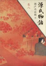 源氏物語(巻八)(単行本)