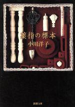 薬指の標本(新潮文庫)(文庫)