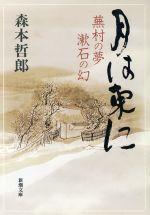 月は東に蕪村の夢 漱石の幻新潮文庫