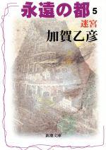 永遠の都 迷宮(新潮文庫)(5)(文庫)