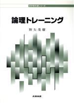 論理トレーニング(哲学教科書シリーズ)(単行本)