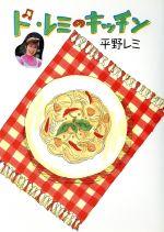 ド・レミのキッチン(単行本)