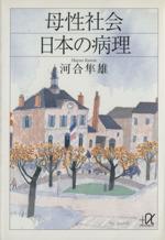 母性社会日本の病理(講談社+α文庫)(文庫)