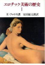エロチック美術の歴史(1)