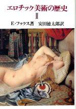 エロチック美術の歴史(2)(単行本)