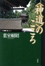 「神道」のこころ(単行本)