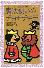 魔法使いのチョモチョモ ぼくは王さま1‐9(フォア文庫)(児童書)