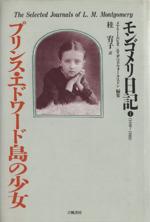 プリンス・エドワード島の少女(モンゴメリ日記1)(単行本)