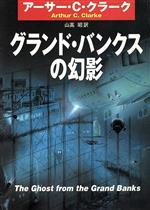 グランド・バンクスの幻影(ハヤカワ文庫SF)(文庫)