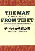 チベットから来た男(世界探偵小説全集22)(単行本)