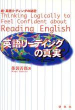 英語リーディングの真実続・英語リーディングの秘密