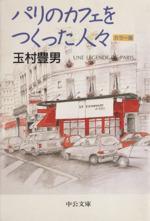 パリのカフェをつくった人々(中公文庫)(文庫)