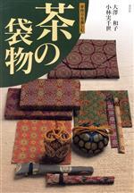 茶の袋物 手作りを楽しむ(単行本)