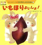 いもほりよいしょ!(12か月のしかけえほん11)(児童書)
