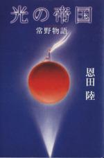 光の帝国 常野物語(単行本)