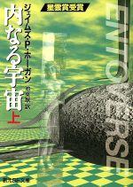 内なる宇宙(創元SF文庫)(上)(文庫)