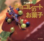 チョコレートのお菓子(単行本)
