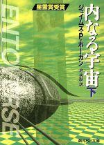 内なる宇宙(創元SF文庫)(下)(文庫)