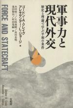 軍事力と現代外交 歴史と理論で学ぶ平和の条件(単行本)