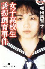 女子高校生誘拐飼育事件(幻冬舎アウトロー文庫)(文庫)