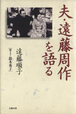 夫・遠藤周作を語る(単行本)