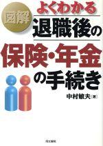 図解 よくわかる退職後の保険・年金の手続き(単行本)