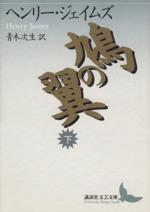 鳩の翼(講談社文芸文庫)(下)(文庫)