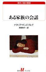 ある家族の会話(白水Uブックス120海外小説の誘惑)(新書)