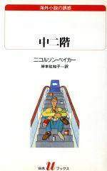 中二階(白水Uブックス122海外小説の誘惑)(新書)